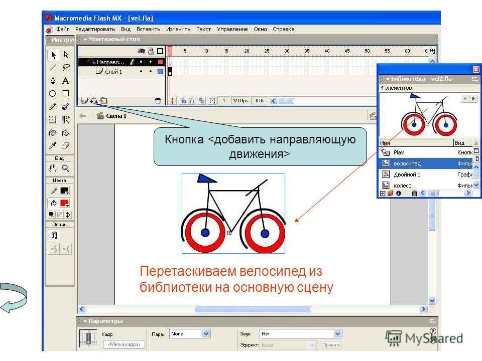 Кнопка Перетаскиваем велосипед из библиотеки на основную сцену