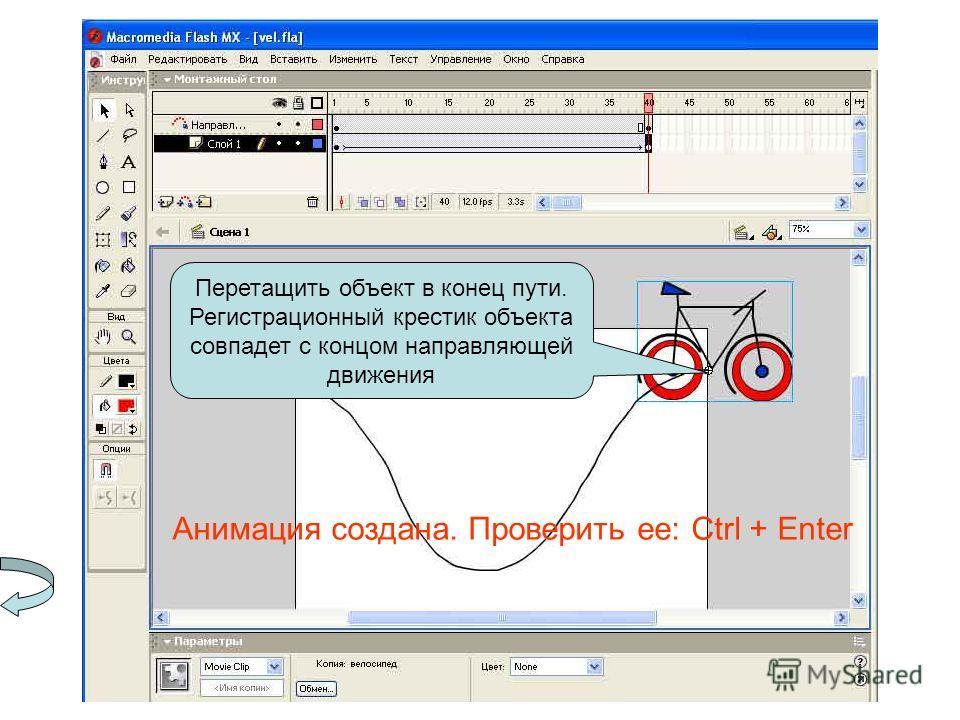 Анимация создана. Проверить ее: Ctrl + Enter Перетащить объект в конец пути. Регистрационный крестик объекта совпадет с концом направляющей движения