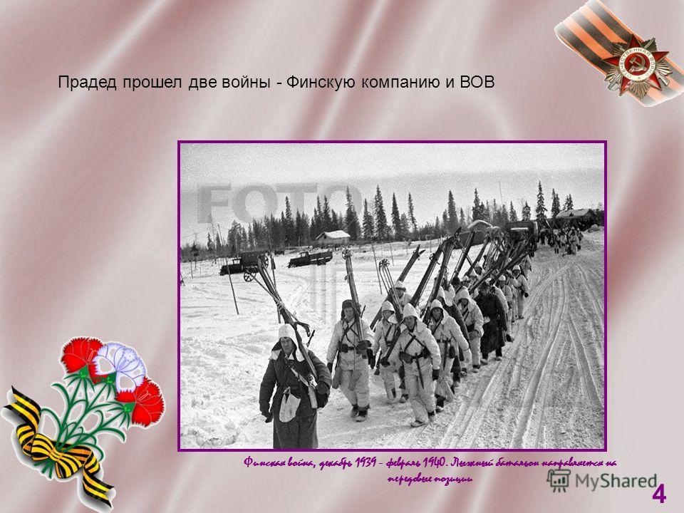 Финская война, декабрь 1939 - февраль 1940. Лыжный батальон направляется на передовые позиции 4 Прадед прошел две войны - Финскую компанию и ВОВ