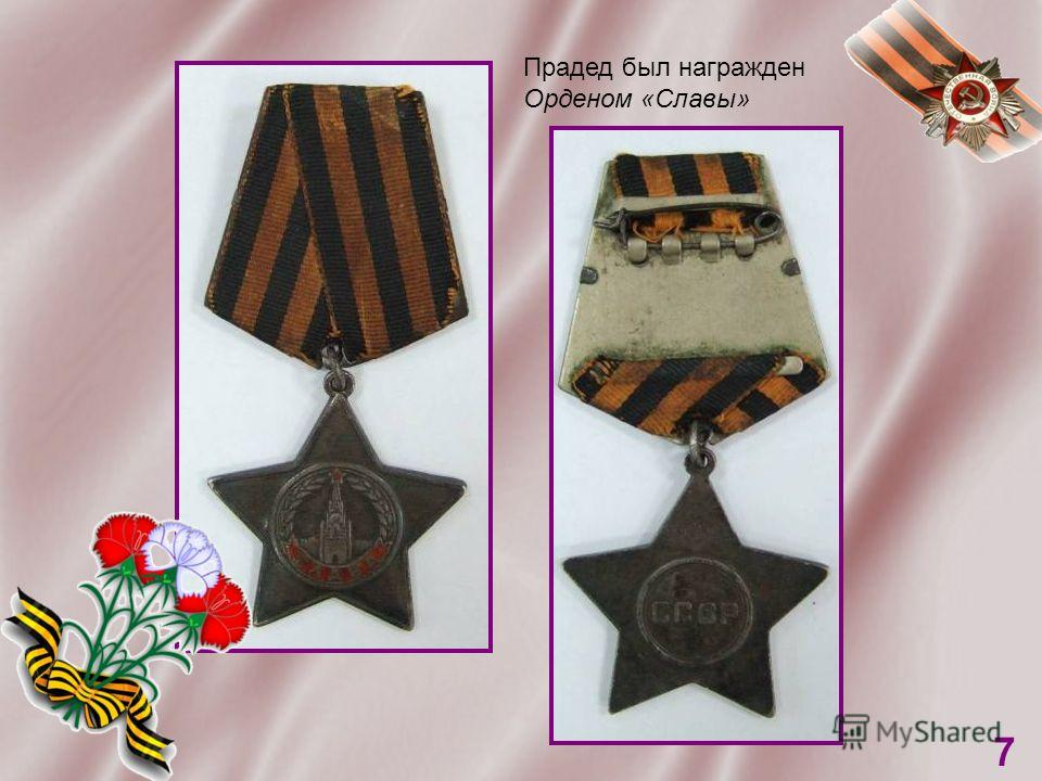 7 Прадед был награжден Орденом «Славы»