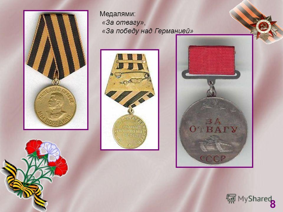 8 Медалями: «За отвагу», «За победу над Германией»