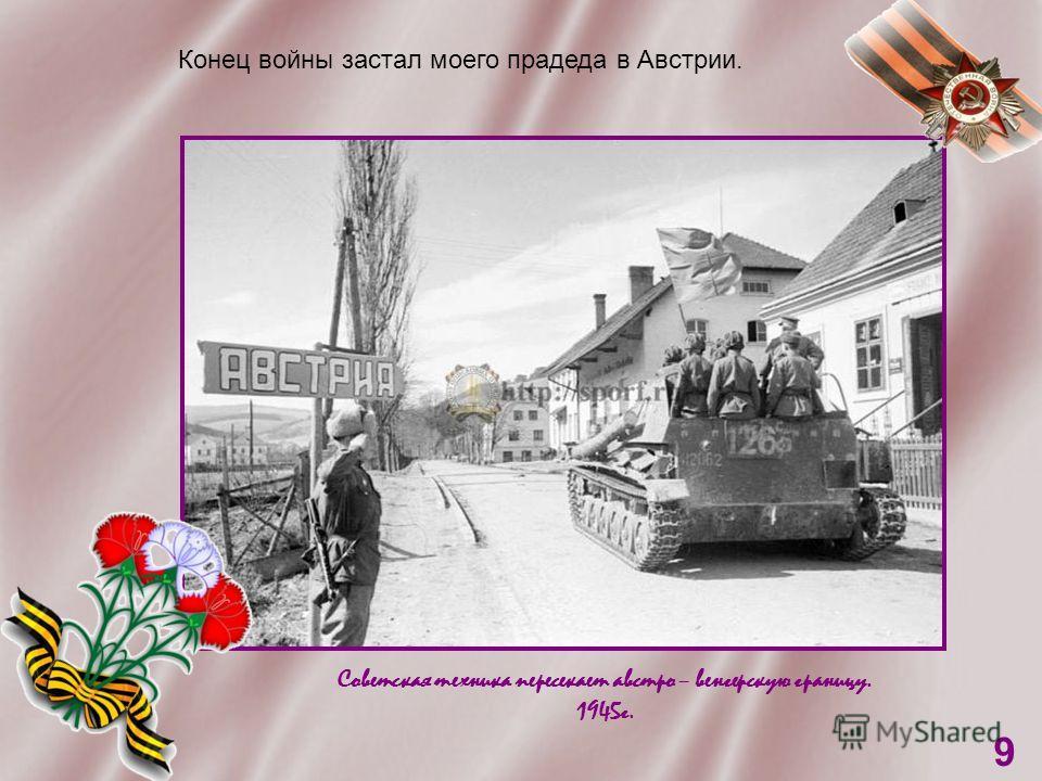 Советская техника пересекает австро – венгерскую границу. 1945г. 9 Конец войны застал моего прадеда в Австрии.