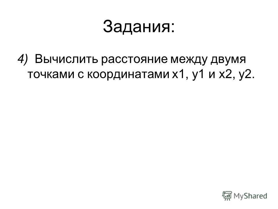 Задания: 4) Вычислить расстояние между двумя точками с координатами х1, у1 и х2, у2.