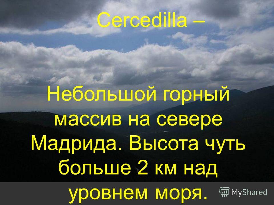 Cercedilla – Небольшой горный массив на севере Мадрида. Высота чуть больше 2 км над уровнем моря.