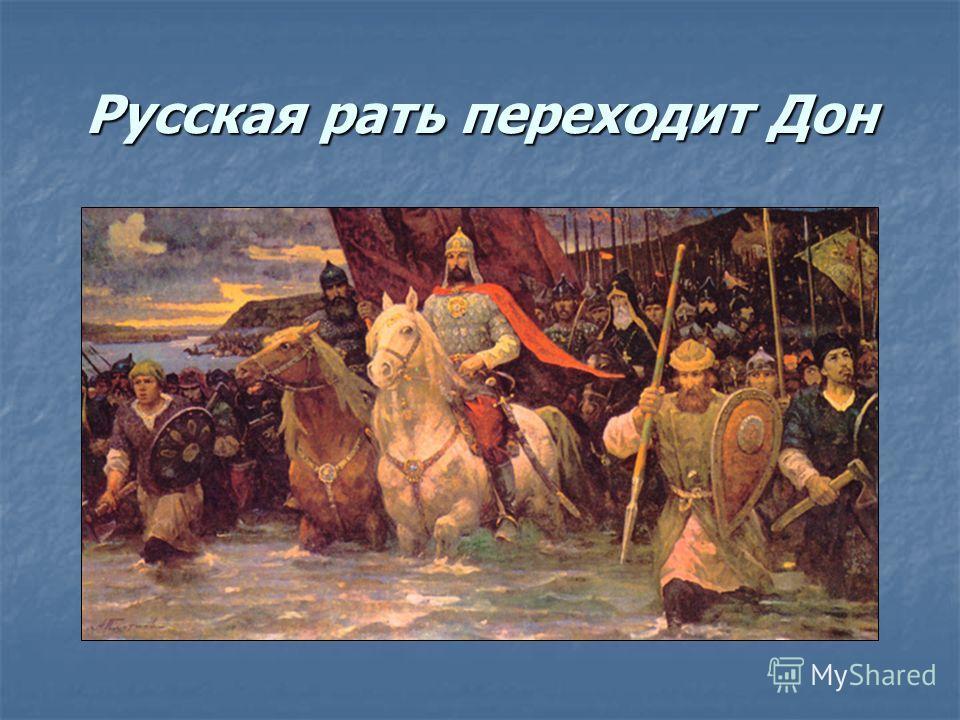 Русская рать переходит Дон