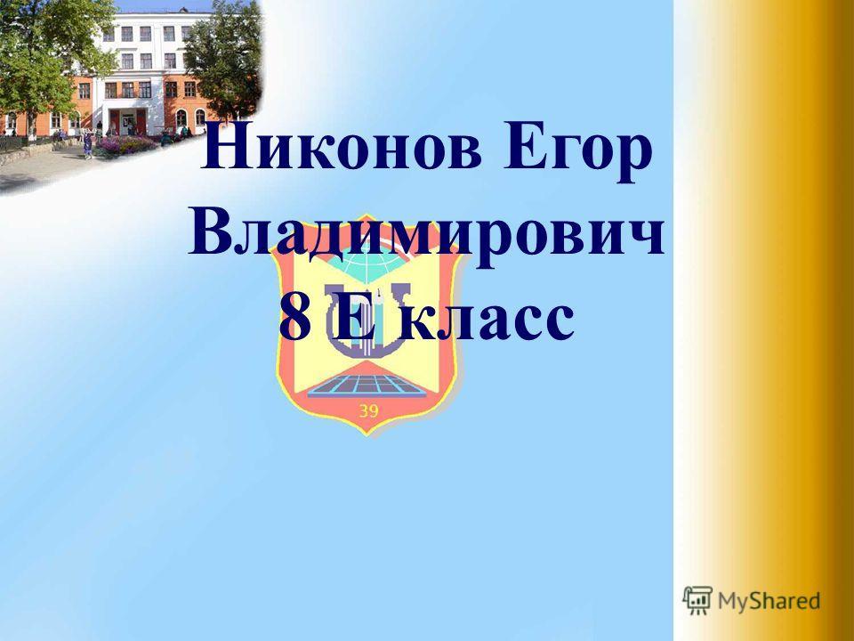 Никонов Егор Владимирович 8 Е класс