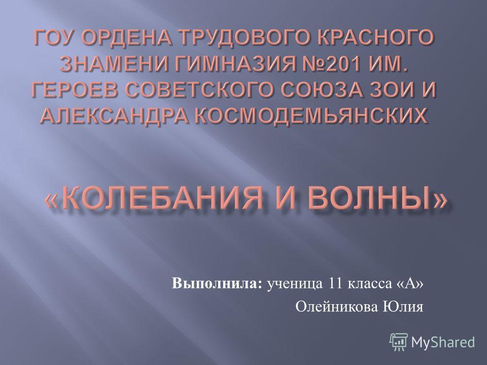 Выполнила : ученица 11 класса « А » Олейникова Юлия