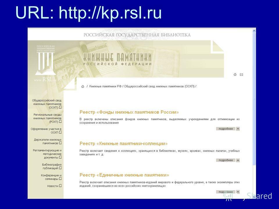 URL: http://kp.rsl.ru