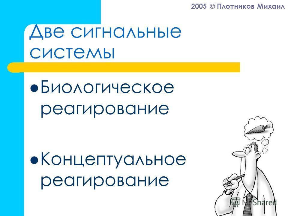 2005 Плотников Михаил Две сигнальные системы Биологическое реагирование Концептуальное реагирование