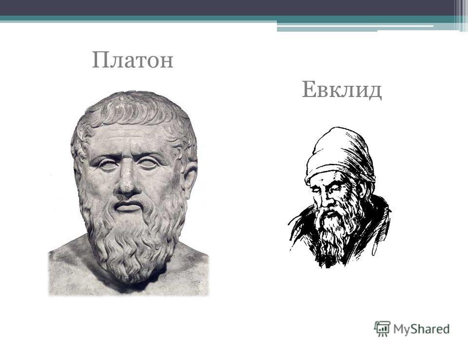 Платон Евклид
