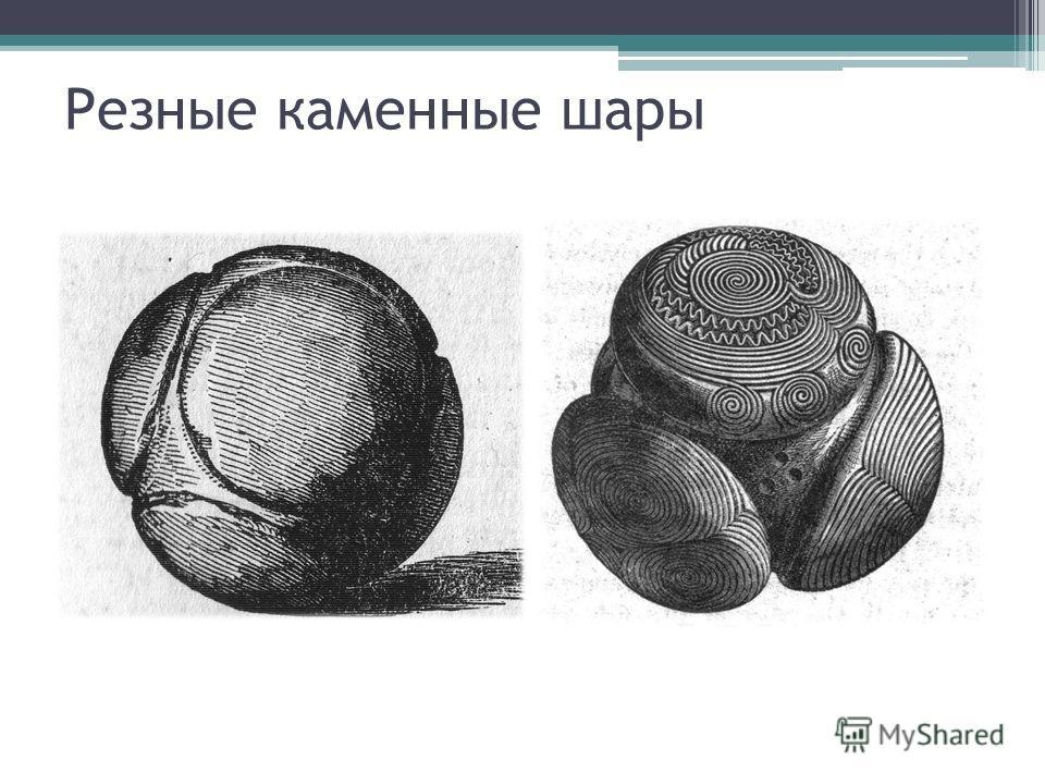Резные каменные шары