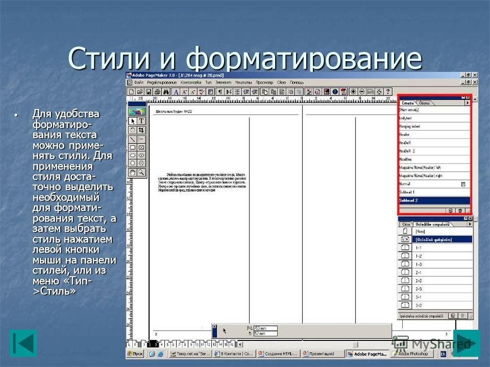 Стили и форматирование Для удобства форматиро- вания текста можно приме- нять стили. Для применения стиля доста- точно выделить необходимый для формати- рования текст, а затем выбрать стиль нажатием левой кнопки мыши на панели стилей, или из меню «Ти