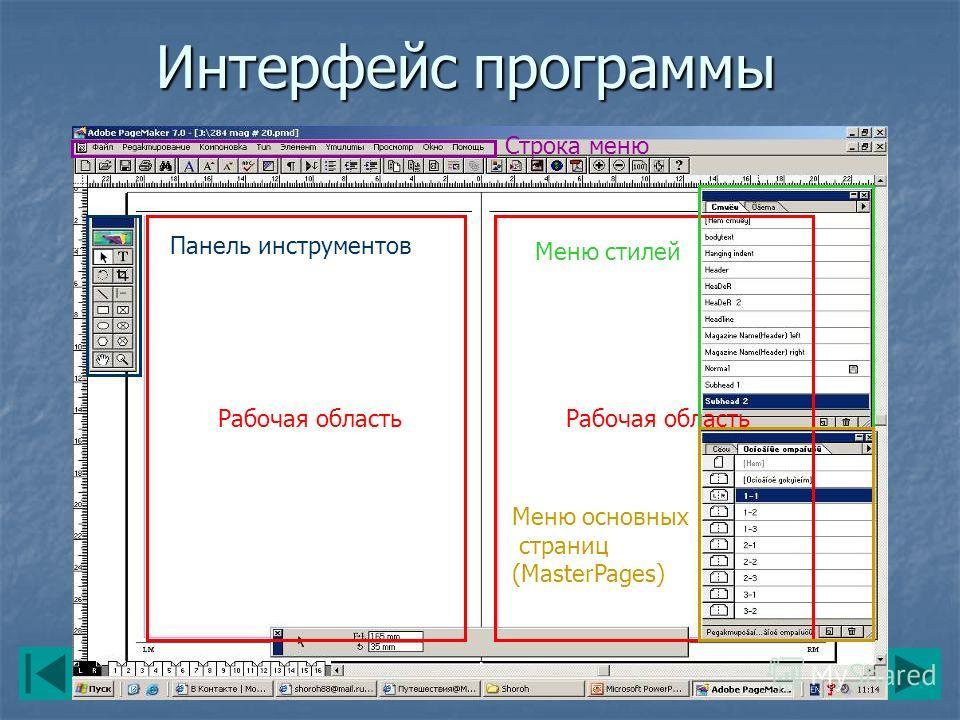 Интерфейс программы Рабочая область Строка меню Панель инструментов Меню стилей Меню основных страниц (MasterPages)