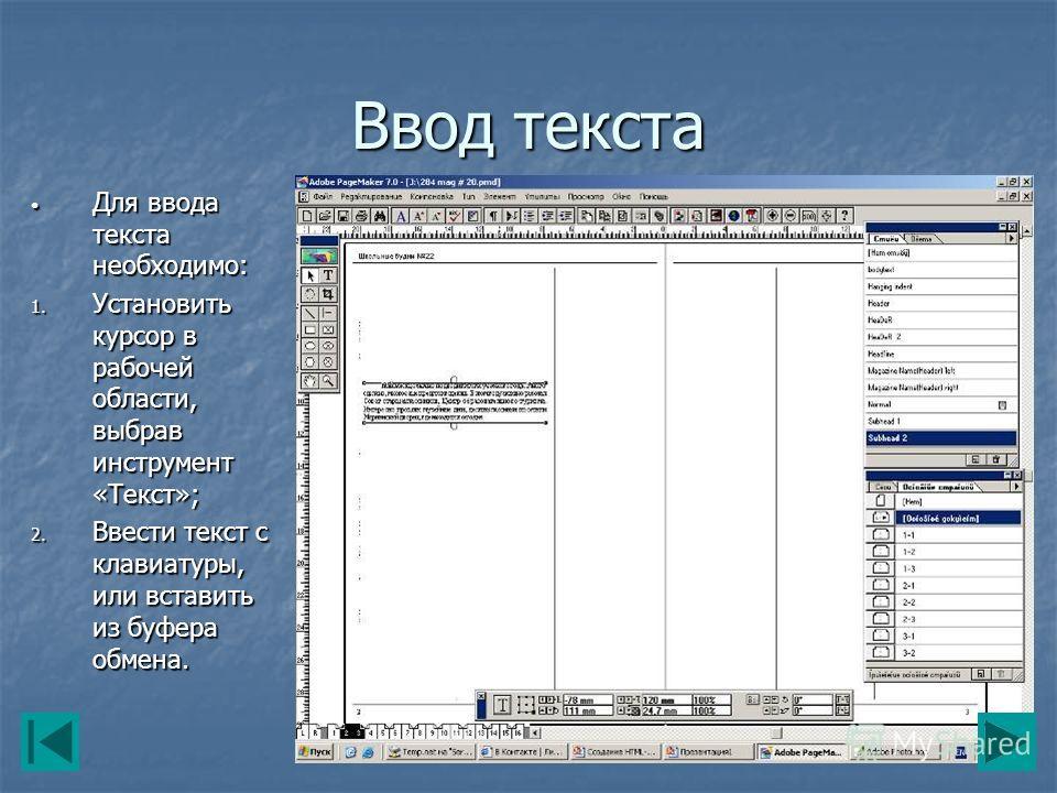 Ввод текста Для ввода текста необходимо: Для ввода текста необходимо: 1. Установить курсор в рабочей области, выбрав инструмент «Текст»; 2. Ввести текст с клавиатуры, или вставить из буфера обмена.