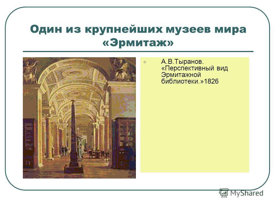 Один из крупнейших музеев мира «Эрмитаж» А.В.Тыранов. «Перспективный вид Эрмитажной библиотеки.»1826