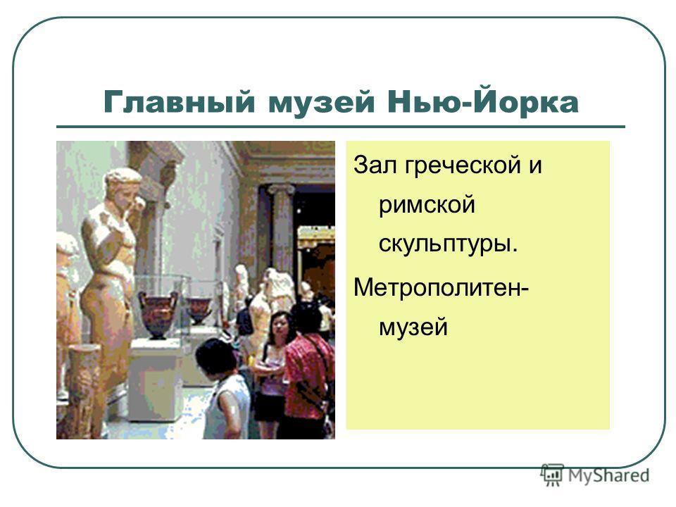 Главный музей Нью-Йорка Зал греческой и римской скульптуры. Метрополитен- музей