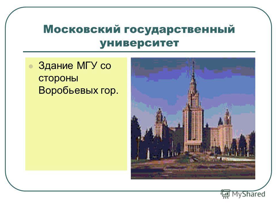 Московский государственный университет Здание МГУ со стороны Воробьевых гор.