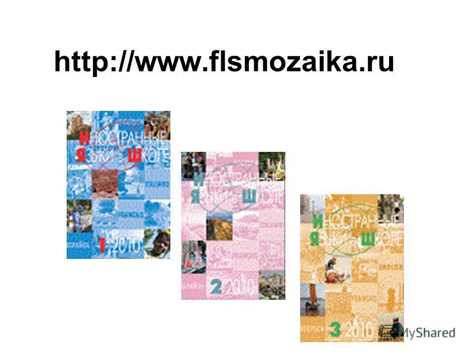 http://www.flsmozaika.ru