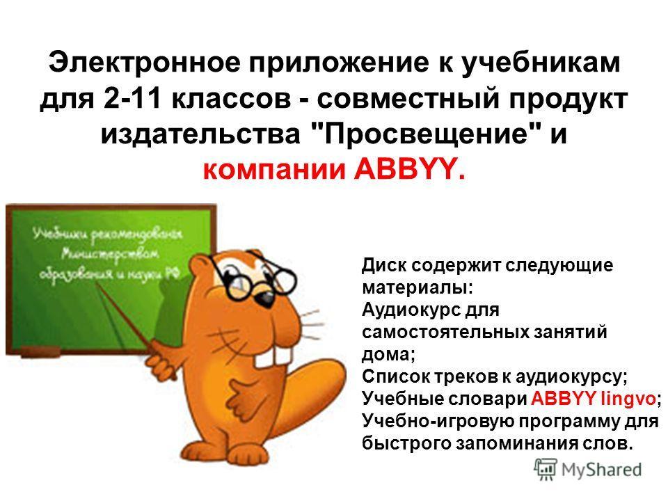 Электронное приложение к учебнику 11 класса cовместный продукт издательства просвещение и компании abbyy скачать