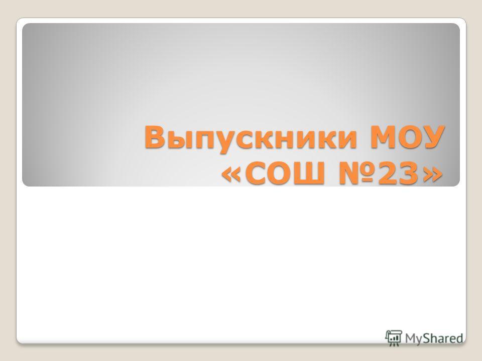 Выпускники МОУ «СОШ 23»