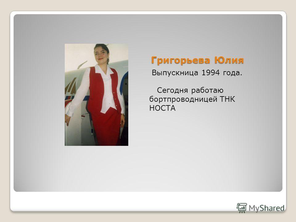 Григорьева Юлия Выпускница 1994 года. Сегодня работаю бортпроводницей ТНК НОСТА