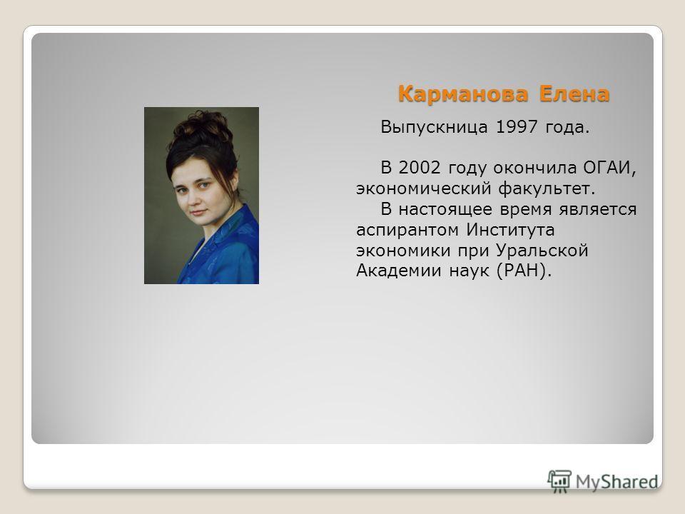 Карманова Елена Выпускница 1997 года. В 2002 году окончила ОГАИ, экономический факультет. В настоящее время является аспирантом Института экономики при Уральской Академии наук (РАН).