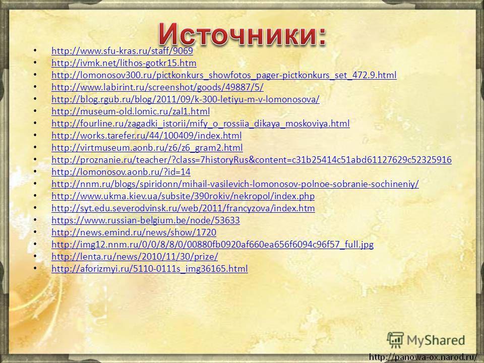 http://www.sfu-kras.ru/staff/9069 http://ivmk.net/lithos-gotkr15.htm http://lomonosov300.ru/pictkonkurs_showfotos_pager-pictkonkurs_set_472.9.html http://www.labirint.ru/screenshot/goods/49887/5/ http://blog.rgub.ru/blog/2011/09/k-300-letiyu-m-v-lomo
