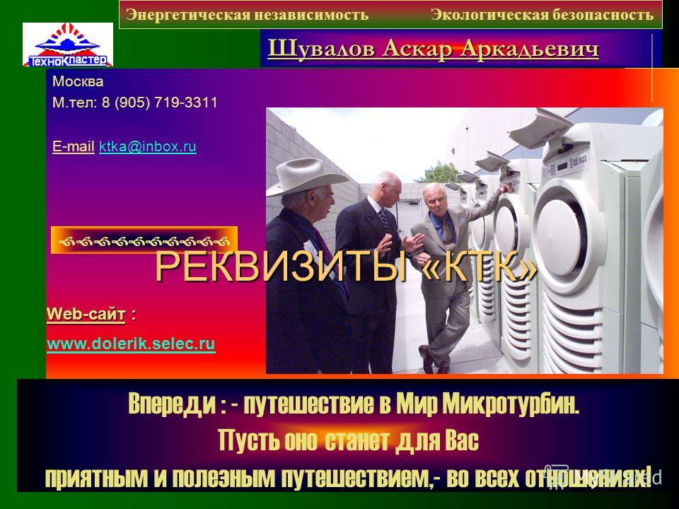 Энергетическая независимость Экологическая б безопасность Экономическая жизнеспособность Революционная техника на рынке альтернативной энергетики ЧАСТЬ I- кадры 1-23(8-30): АНОНС ЗНАКОМСТВО ВЫВОДЫ