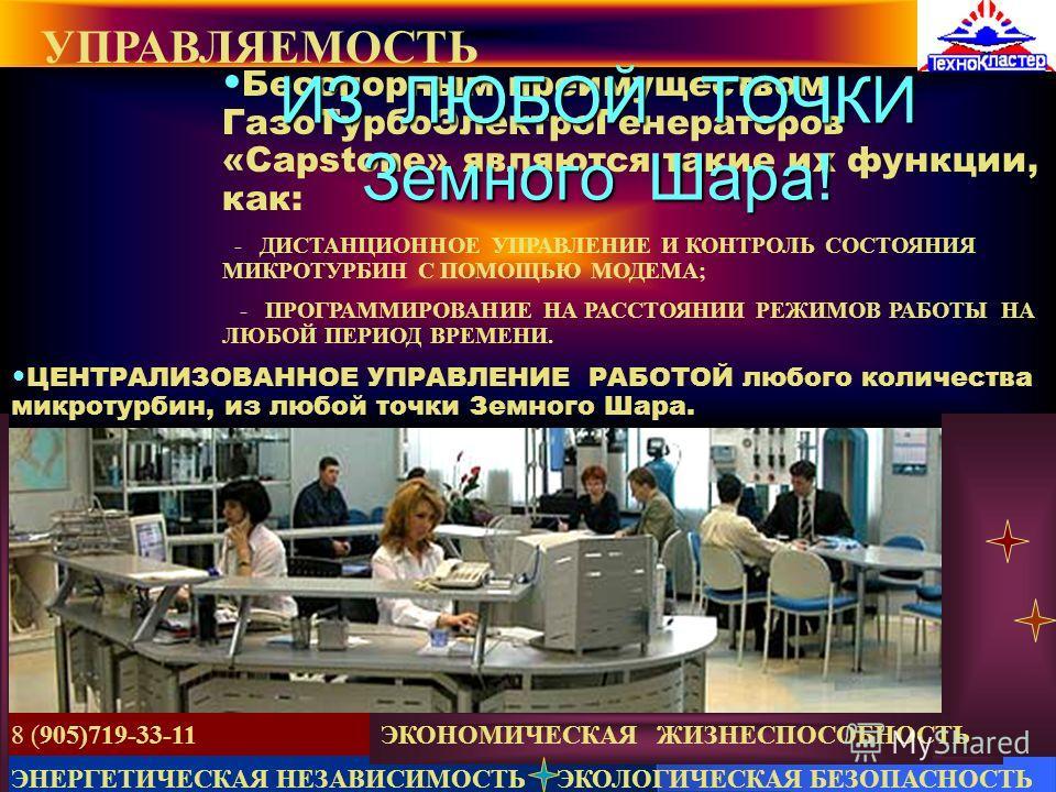 тел: 8 – 905 – 719 – 33 – 11 Москва