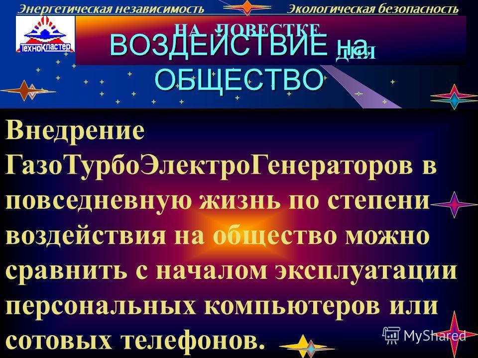 8 (905)719-33-11 Бесспорным преимуществом ГазоТурбоЭлектроГенераторов «Capstone» являются такие их функции, как: - ДИСТАНЦИОННОЕ УПРАВЛЕНИЕ И КОНТРОЛЬ СОСТОЯНИЯ МИКРОТУРБИН С ПОМОЩЬЮ МОДЕМА; - ПРОГРАММИРОВАНИЕ НА РАССТОЯНИИ РЕЖИМОВ РАБОТЫ НА ЛЮБОЙ ПЕ