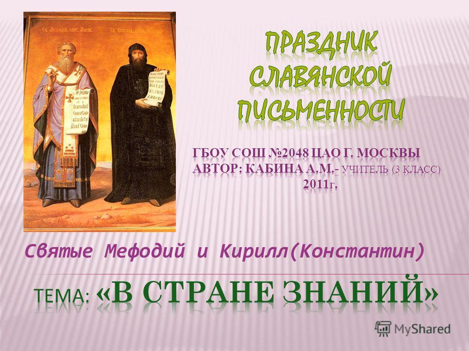 Святые Мефодий и Кирилл(Константин)