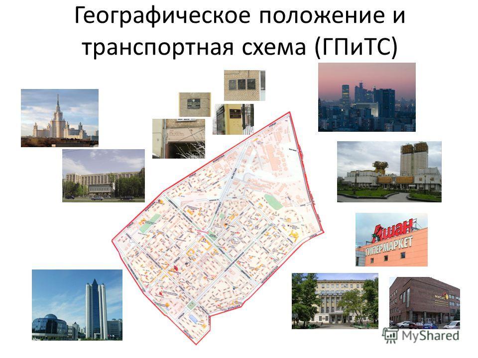 Географическое положение и транспортная схема (ГПиТС)