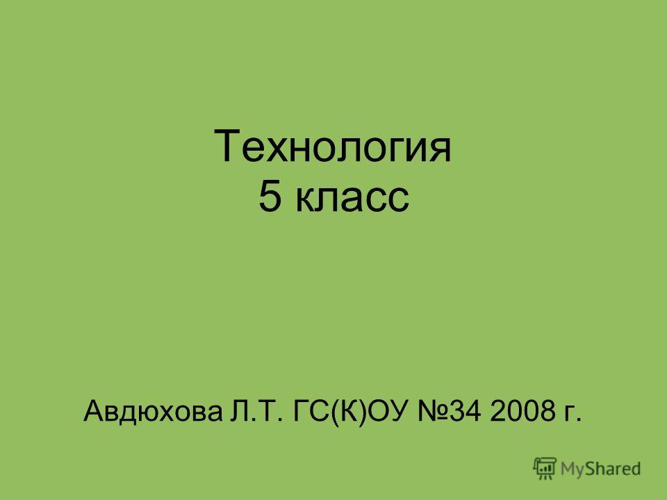 Технология 5 класс Авдюхова Л.Т. ГС(К)ОУ 34 2008 г.