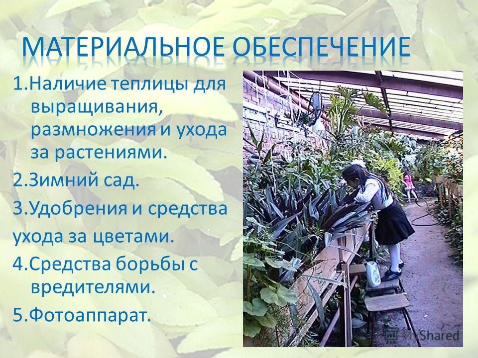 1.Наличие теплицы для выращивания, размножения и ухода за растениями. 2.Зимний сад. 3.Удобрения и средства ухода за цветами. 4.Средства борьбы с вредителями. 5.Фотоаппарат.
