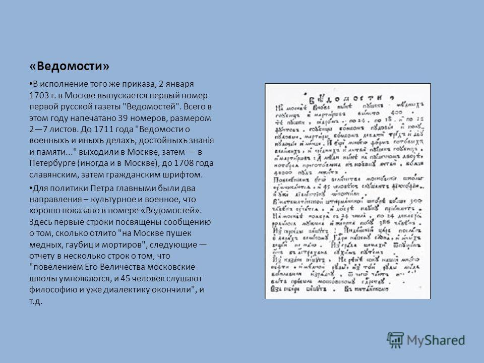 «Ведомости» В исполнение того же приказа, 2 января 1703 г. в Москве выпускается первый номер первой русской газеты