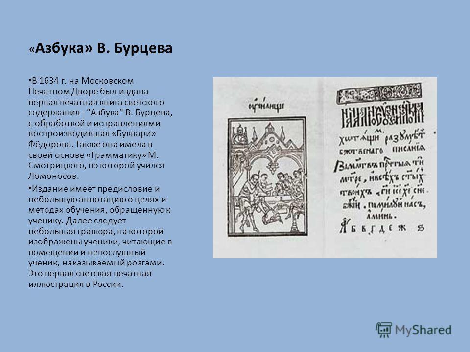 « Азбука» В. Бурцева В 1634 г. на Московском Печатном Дворе был издана первая печатная книга светского содержания -