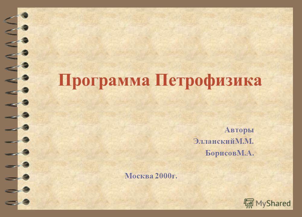 Программа Петрофизика Авторы ЭлланскийМ.М. БорисовМ.А. Москва 2000г.