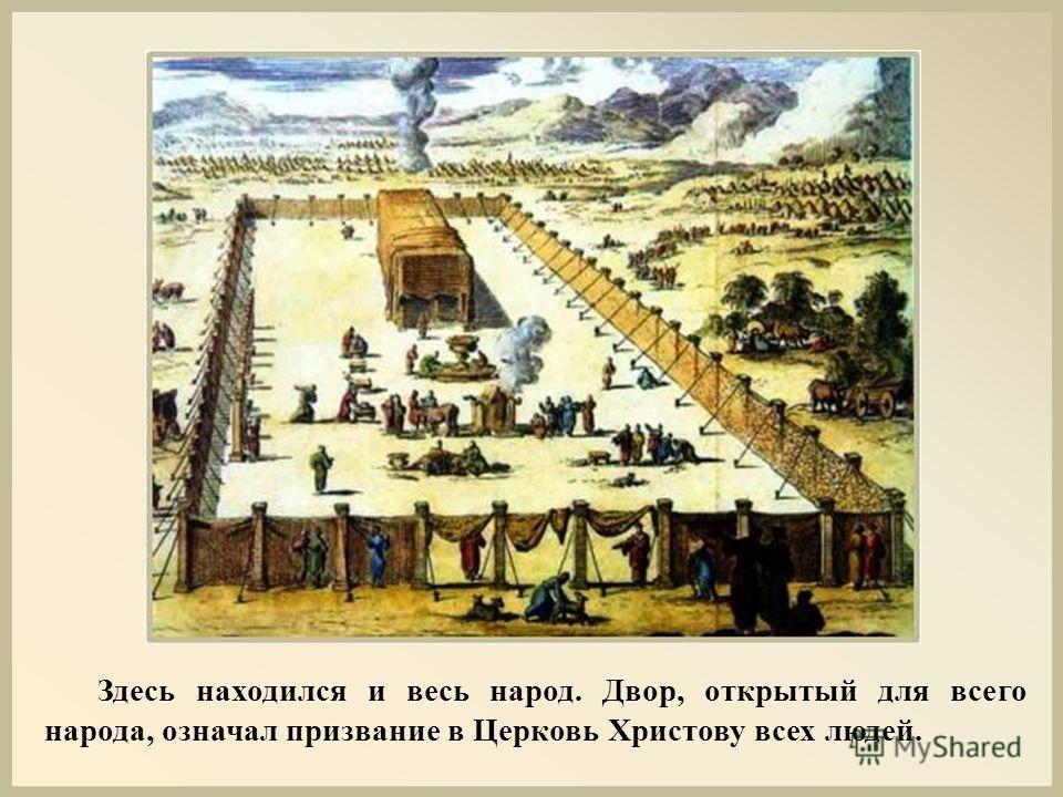 Здесь находился и весь народ. Двор, открытый для всего народа, означал призвание в Церковь Христову всех людей.