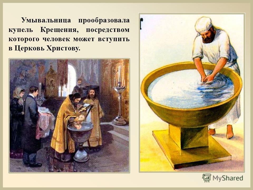 Умывальница прообразовала купель Крещения, посредством которого человек может вступить в Церковь Христову.