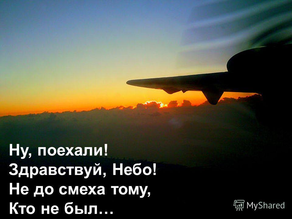 … От винта! Есть контакт? Есть! Взлёт-то взлётом… Теперь бы сесть Рейс SU 2503, Москва Тель-Авив ИЛ-96-300, Аэрофлот