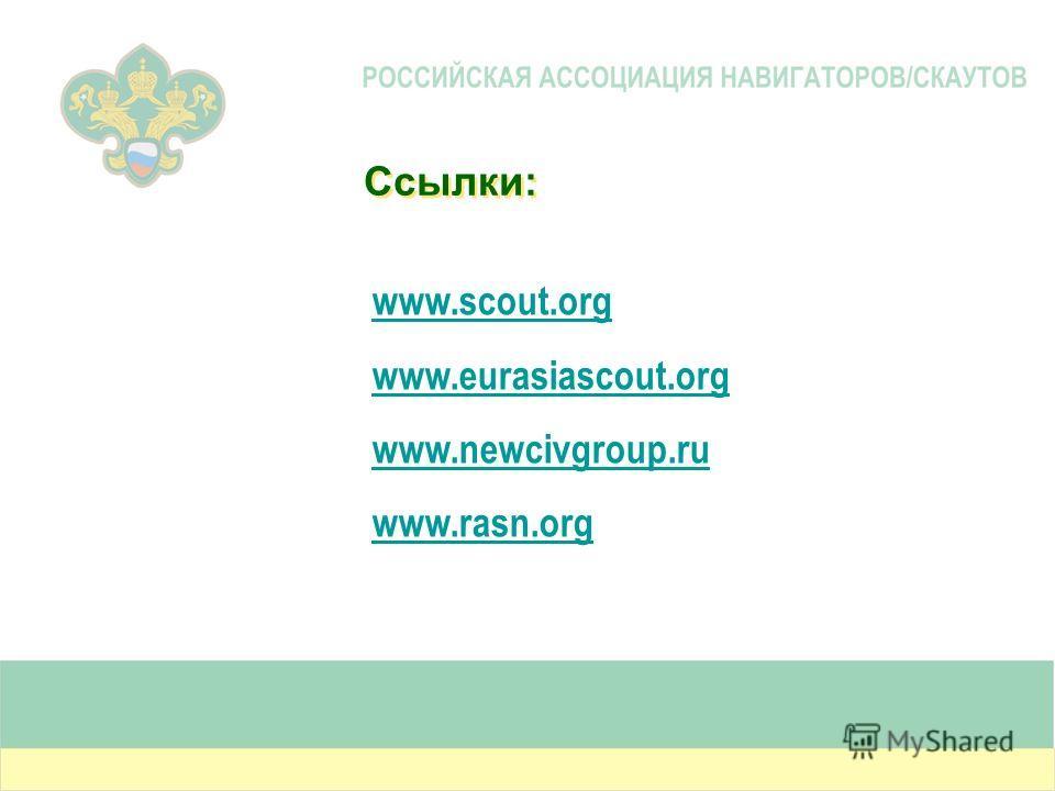 Ссылки: www.scout.org www.eurasiascout.org www.newcivgroup.ru www.rasn.org