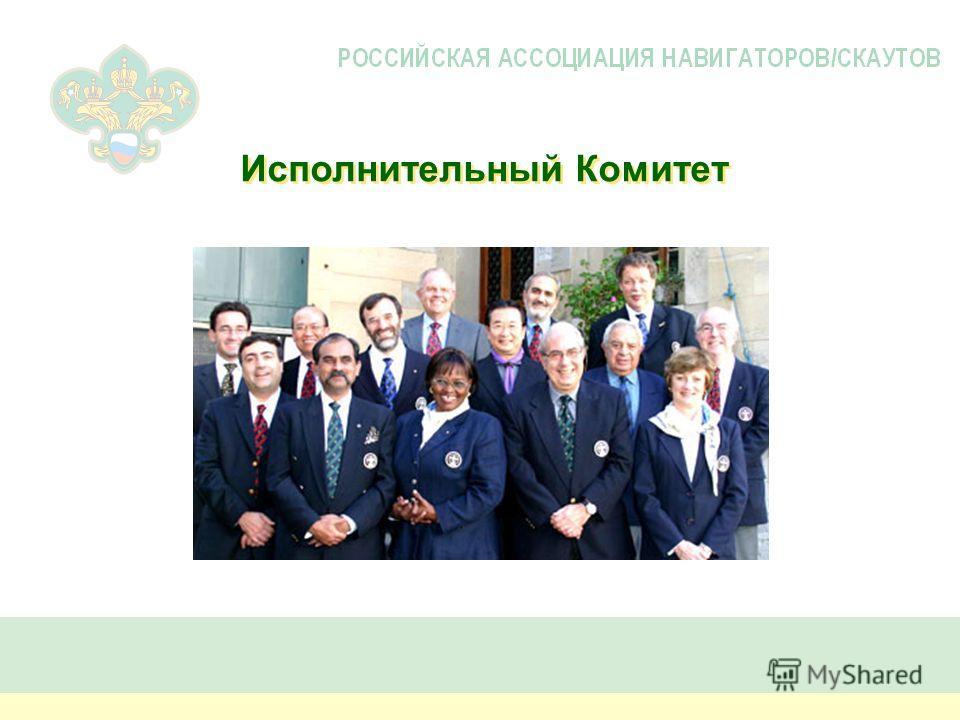 Исполнительный Комитет