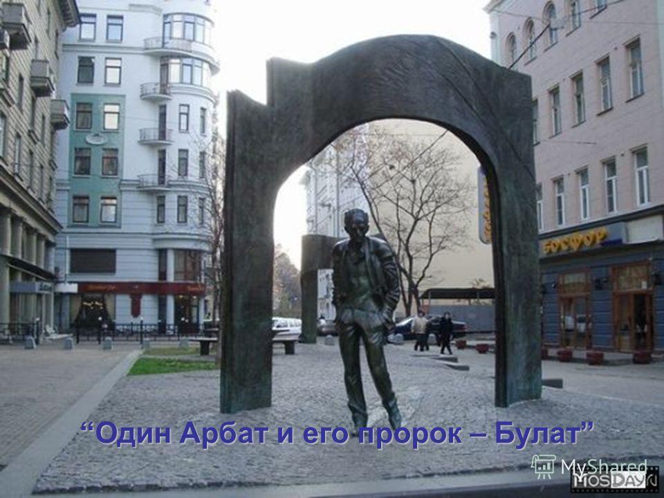 Один Арбат и его пророк – Булат