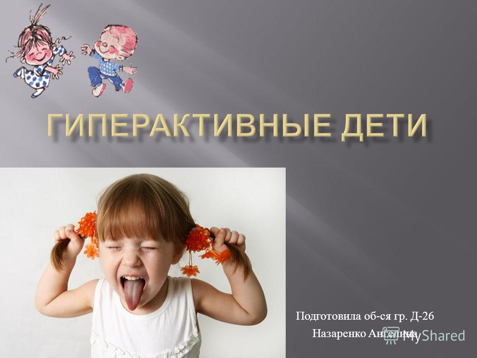 Подготовила об - ся гр. Д -26 Назаренко Ангелина