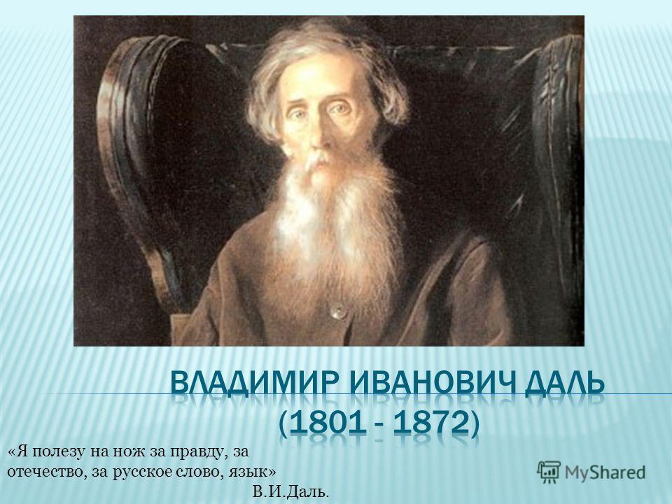 «Я полезу на нож за правду, за отечество, за русское слово, язык» В.И.Даль.