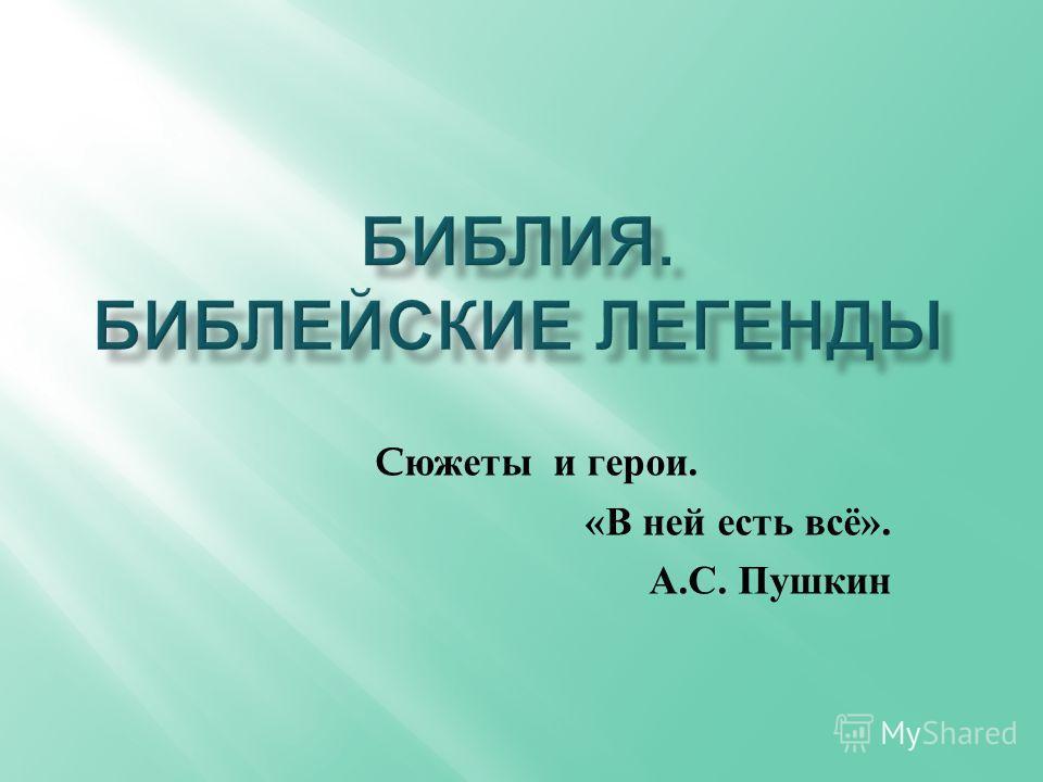 C южеты и герои. « В ней есть всё ». А. С. Пушкин