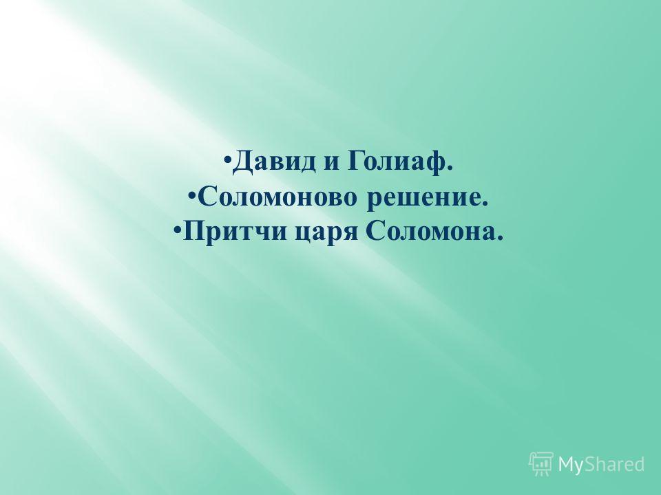Давид и Голиаф. Соломоново решение. Притчи царя Соломона.