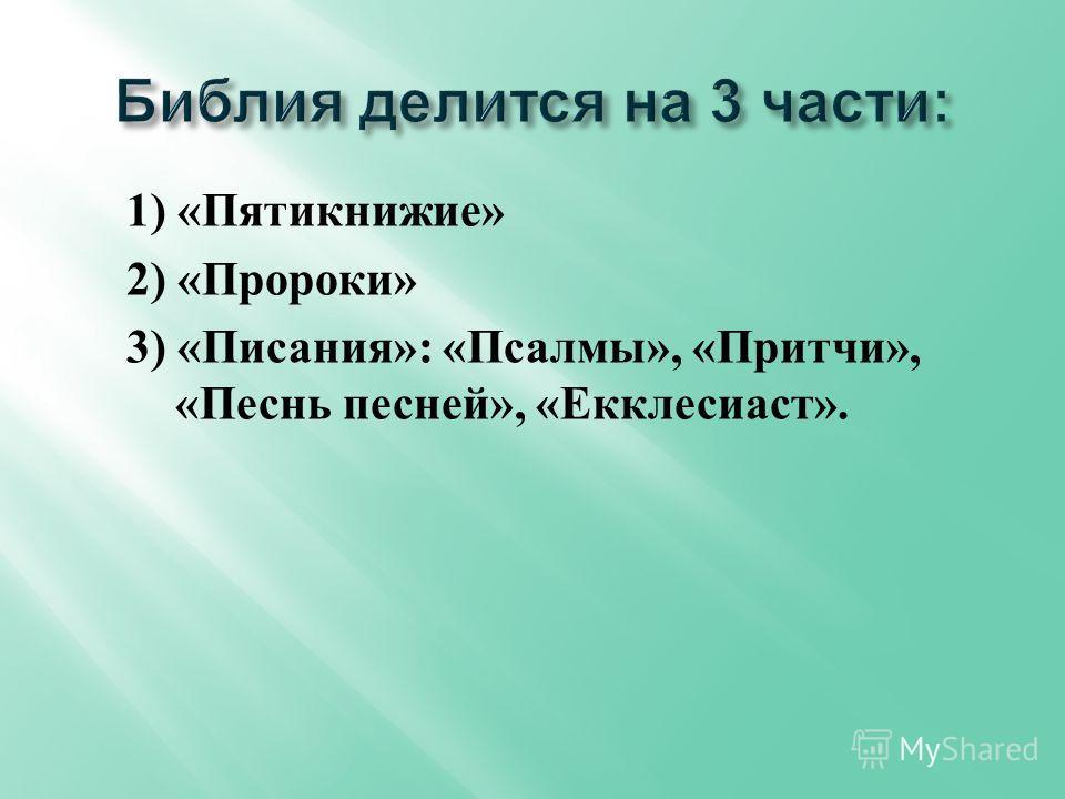 1) « Пятикнижие » 2) « Пророки » 3) « Писания »: « Псалмы », « Притчи », « Песнь песней », « Екклесиаст ».