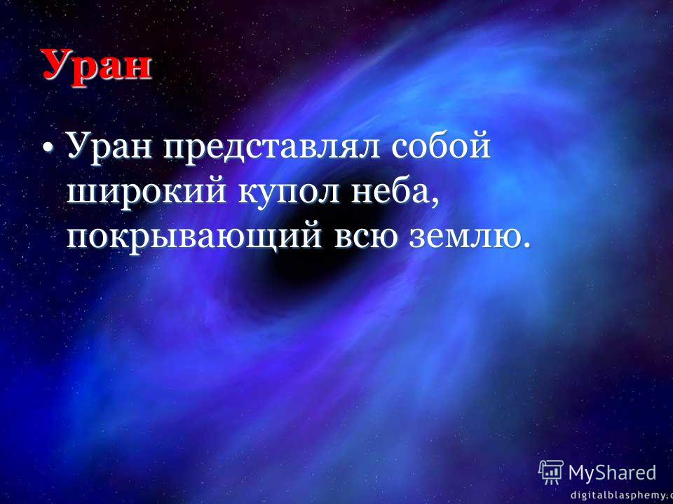 Уран Уран представлял собой широкий купол неба, покрывающий всю землю.Уран представлял собой широкий купол неба, покрывающий всю землю.