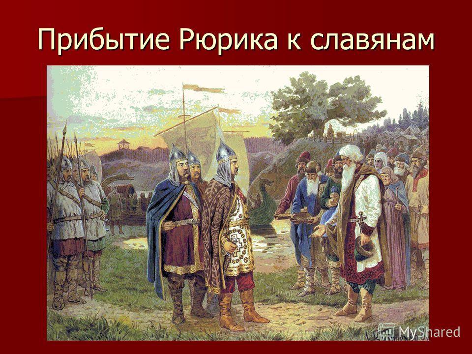 Прибытие Рюрика к славянам